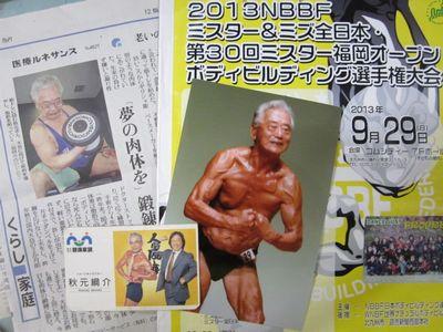 80歳でボディビル大会に出場する筋肉おじいさんの秋元綱介