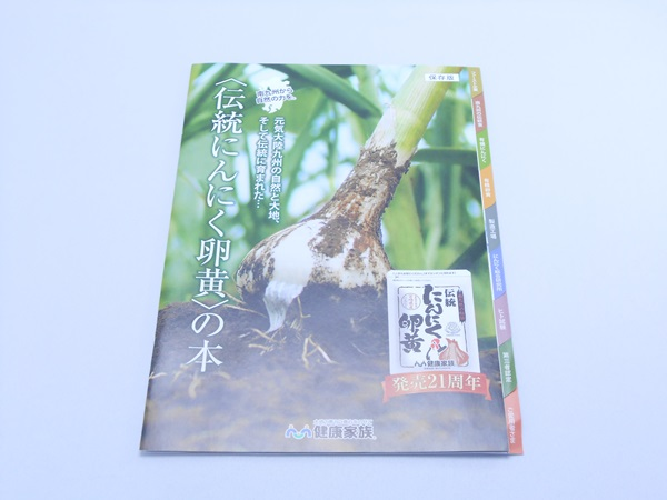 健康家族の伝統にんにく卵黄の読本
