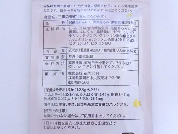 三黒の美酢【花菜】の性能表示