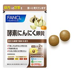 ファンケル 酵素にんにく卵黄のレビュー