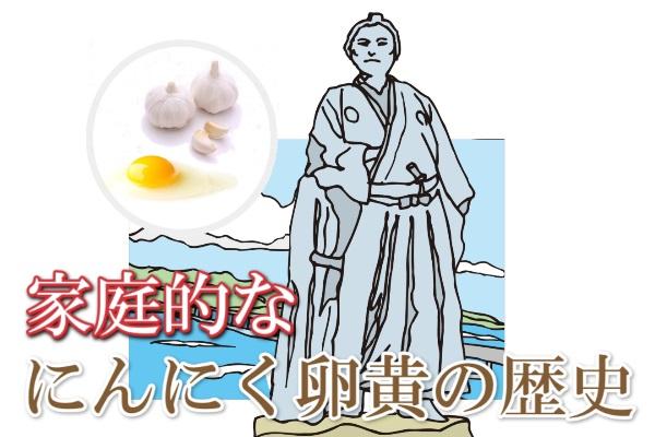 家庭的なにんにく卵黄の歴史