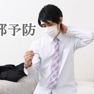 風邪、インフルエンザの予防ににんにく卵黄