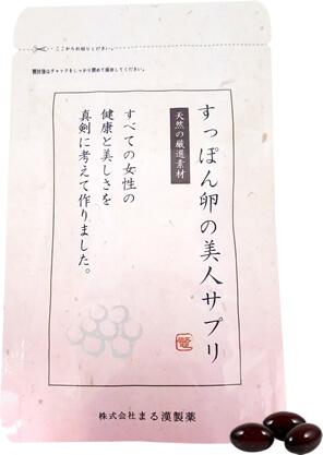 まる漢製薬 すっぽん卵の美人サプリ(にんにくすっぽん卵黄)のレビュー