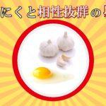 にんにくと相性抜群の卵黄