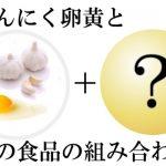 にんにく卵黄と他の食品と組み合わせ