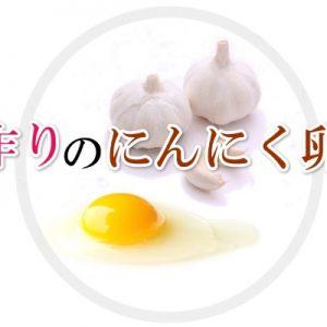 手作りのにんにく卵黄