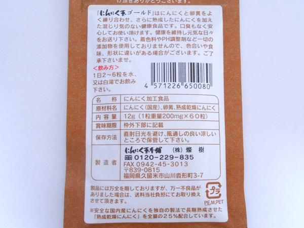 にんにく玉ゴールド【にんにく玉本舗】の性能表示