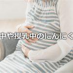 妊娠中や授乳中ににんにく卵黄は飲んで平気?