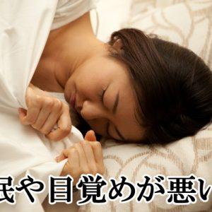 不眠や目覚めににんにく卵黄