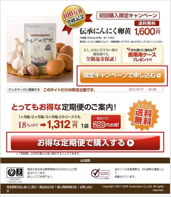 サン・プロジェクト 伝承にんにく卵黄の購入の流れ