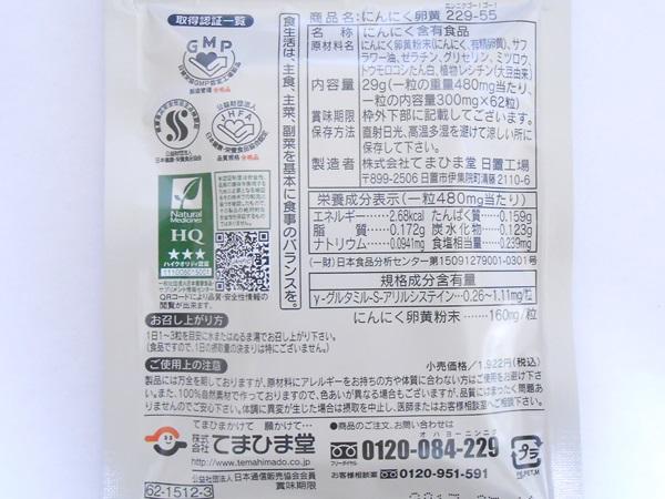 にんにく卵黄229-55【てまひま堂】の性能表示