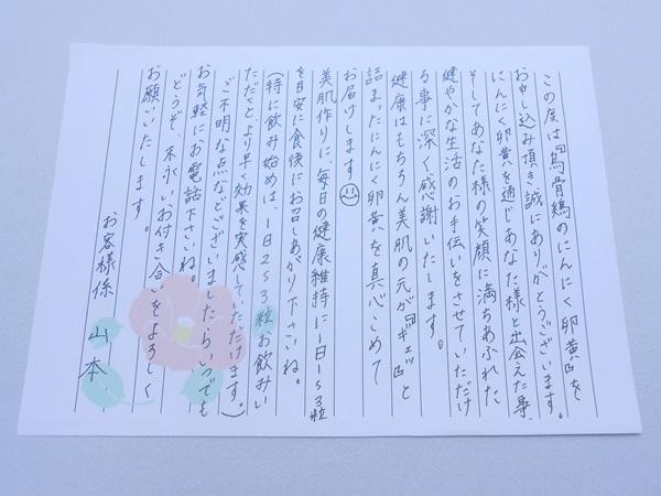 ツバキ薬粧 烏骨鶏のにんにく卵黄の手紙1